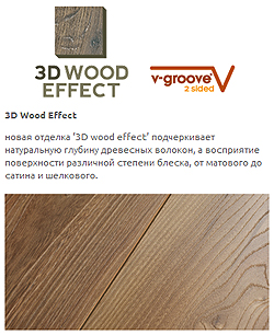 Ламинат Balterio Xperience Plus - отделка 3D wood effect