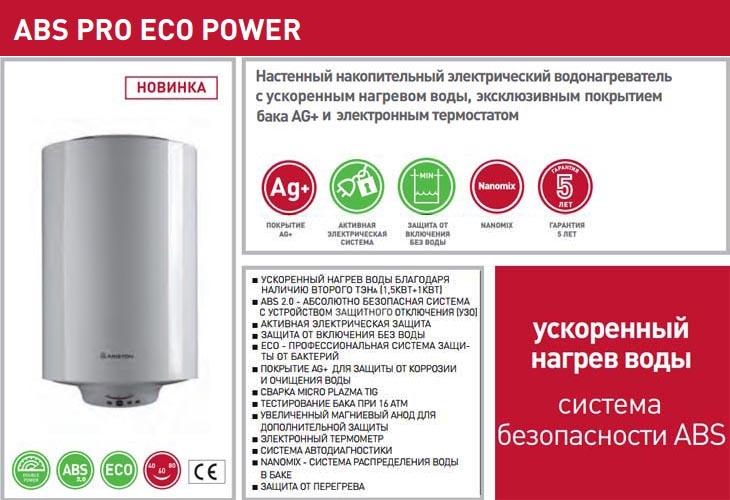 Водонагреватель ariston abs pro eco pw 120 v